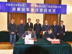 央地联手合作共赢 镇江船厂与中船动力达成战略合作!
