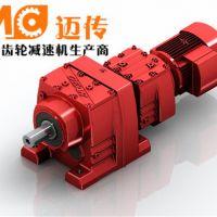 大扭矩减速机R67/37斜齿轮减速机,大速比减速机(迈传)