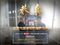 恭喜江阴凯澄电机有限公司签约起重汇第四届产需对接会!