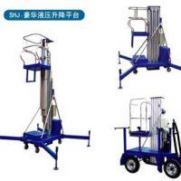 安徽宣城销售0.5吨-20吨SHJ1豪华液压升降平台厂家