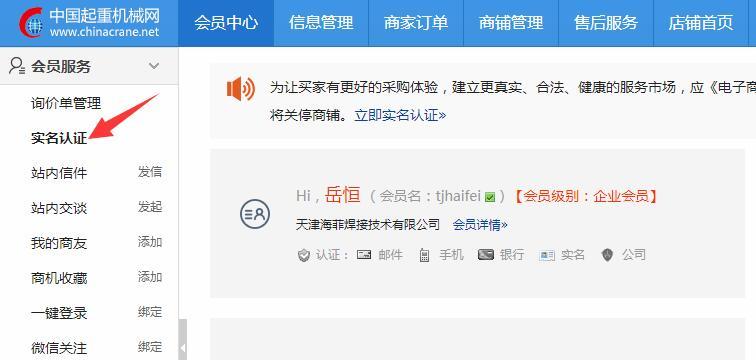 中国起重机械网发布用户身份实名认证通知 过期未认证将被关停