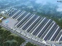 总投资30亿鹤山富华二期厂项目正式破土动工
