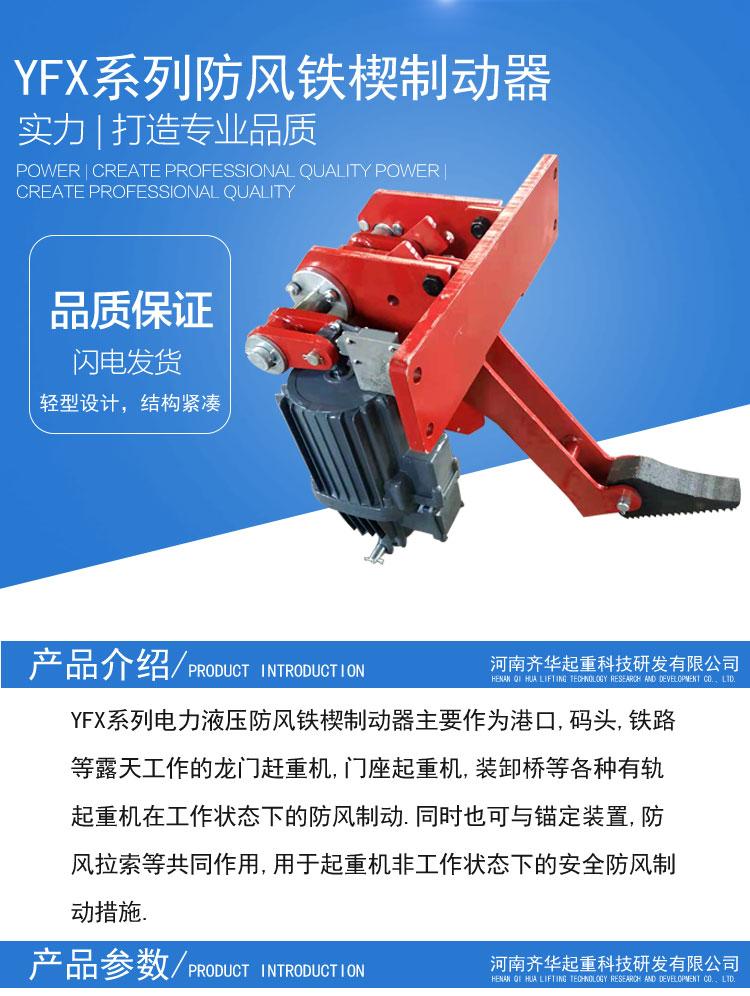 YFX系列防风铁楔制动器._01