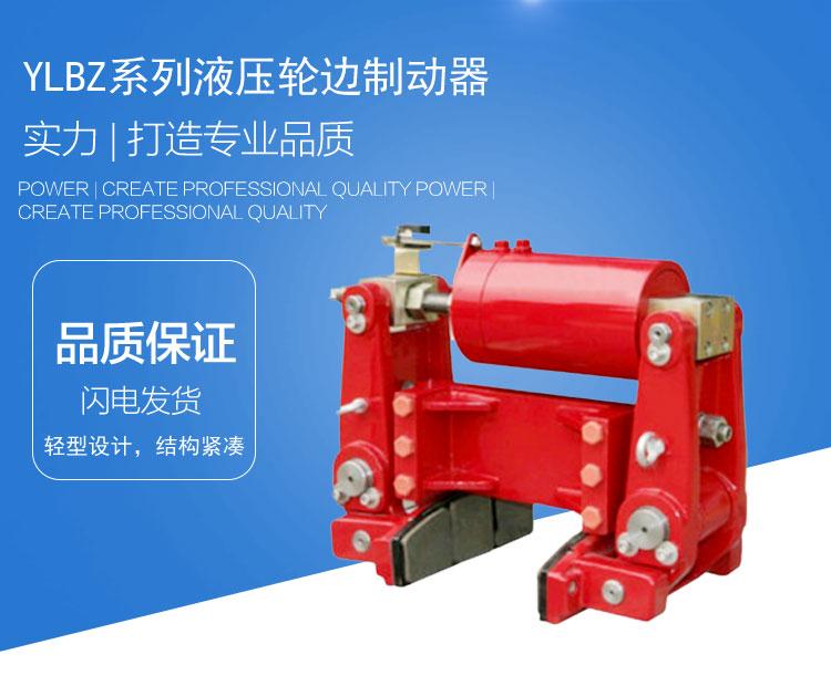 YLBZ系统液压轮边制动器_01