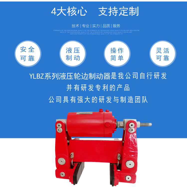 YLBZ系统液压轮边制动器_04