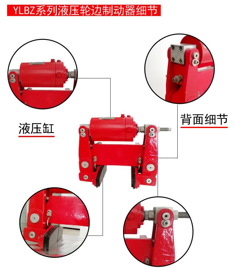 YLBZ系统液压轮边制动器_05