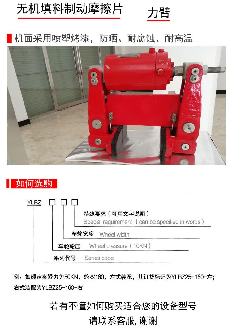 YLBZ系统液压轮边制动器_06