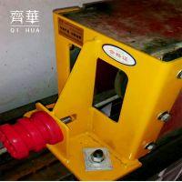 齊華專業生產防脫軌
