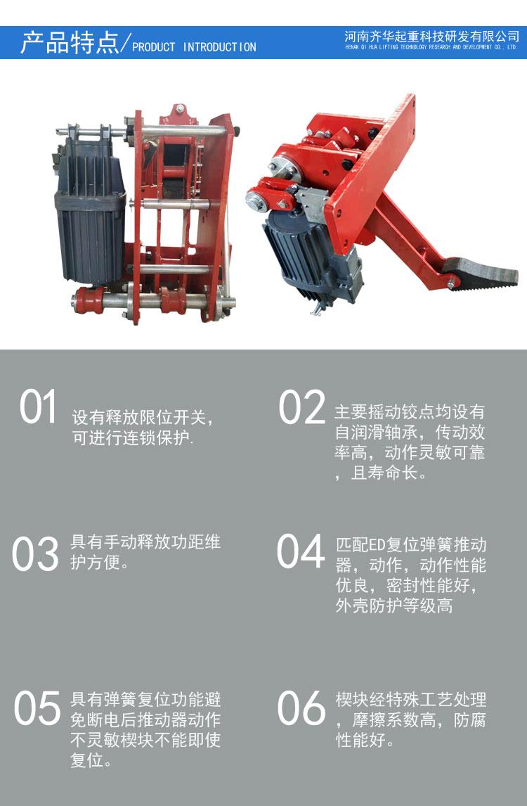 YFX系列防风铁楔制动器._03