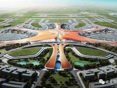 积极推动北京大兴国际机场建设 将规划成为京津冀协同发展新地标