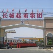 河南省长城起重设备集团有限公司