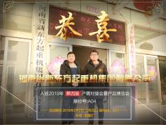 恭喜河南新东方起重签约2019年起重汇第四届产需对接会暨新产品博览会!