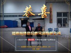 恭喜河南臻豪签约2019年起重汇第四届产需对接会暨新产品博览会交易席位!