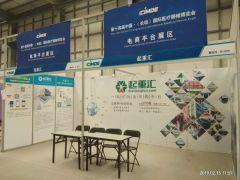 中国起重机械网携手起重汇亮相中国(长垣)第十四届医疗器械博览会