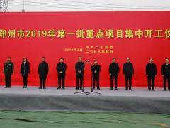 郑州:二七区今年首批10个重点建设项目集中开工 总投资34.7亿元
