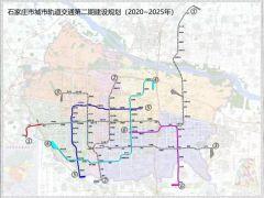 石家庄城市轨道交通第二期建设规划公示!