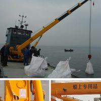 河南港口折壁式船用起重机