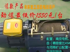 爆款产物:未来重工高配电动葫芦