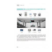 铁路集装箱门机安全监控管理系统厂家-恒达
