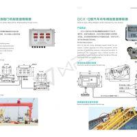 桥门式起重机安全监控管理系统-恒达