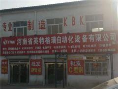 恭喜kbk专业制造商—英特格瑞签约中国起重机械网2019全网营销推广计划!