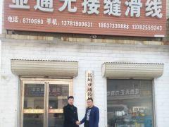 恭喜亚通传导电器签约中国起重机械网2019-2020全网营销!