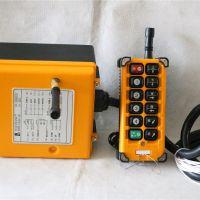 温州销售工业遥控器