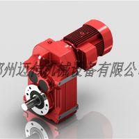 江苏F系列平行轴斜齿轮减速机生产供应