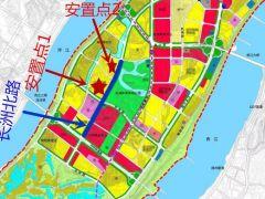 长洲岛棚改工程将建2个安置点 安置1050户拆迁户