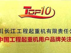 国机重工长起公司跻身中国工程起重机用户品牌关注度十强!