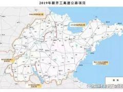 山东2019年新开工铁路、公路、机场项目名单出炉!