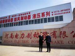 恭喜河南省电力液压制动器签约本网全网宣传推广!